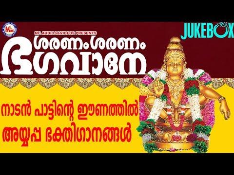 ശബരിമലസ്പെഷ്യൽ ഗാനങ്ങൾ | Saranam Saranam Bhagavane | Hindu Devotional Songs Malayalam | AyyappaSongs