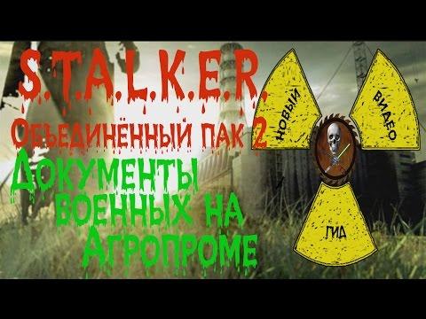 Сталкер ОП2 Документы военных на Агропроме