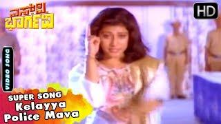 Kelayya Police Mava | Hamsalekha Kannada Hits | S P Bhargavi Songs | Manjula Gururaj | Malashree