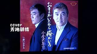 2017.6.21発売の 小金沢昇司さんの待望の新曲です.
