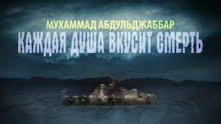 ᴴᴰ Каждая душа вкусит смерть | Шейх Мухаммад Абдул Джаббар | Www.garib.ru