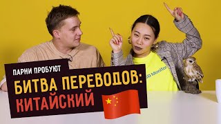 БИТВА ПЕРЕВОДОВ ПО-КИТАЙСКИ feat Ян Гэ