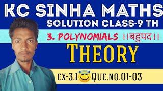 POLYNOMIALS (बहुपद)।।LESSON-03।। KC SINHA MATHS SOLUTION ।। PART-01।। CLASS 9th।। RAKESH SIR।।