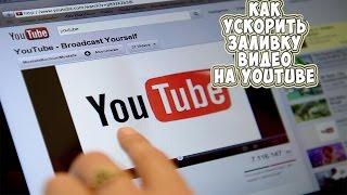 Как быстро выложить видео на youtube?