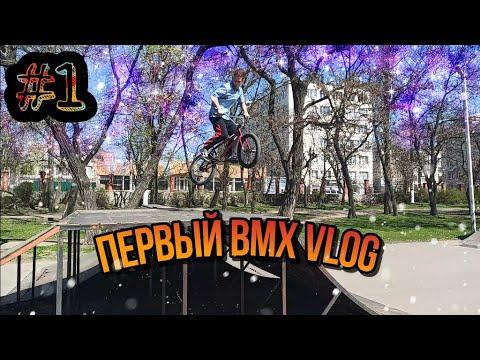 ПЕРВЫЙ VLOG на BMX\Трюки на BMX\Восстанавливаем дёрты