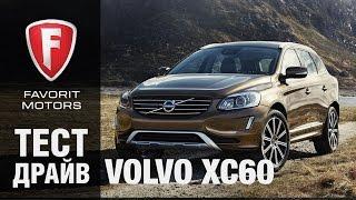 Тест драйв Вольво ХС60 2015. Видеообзор Volvo XC60
