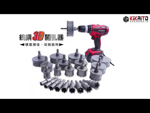 【KiKAiTO 機械堂】鎢鋼3D開孔器 硬質合金屬開孔器
