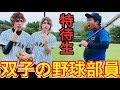 【野球部強豪校あるある】双子イケメン部員に嫉妬する監督がやらかす…。