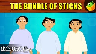 The Bundle Of Sticks | Union is strength | Aesop's Fable In Malayalam