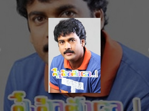 Snehituda   Full Length Telugu Movie   Sivaji, Roopa