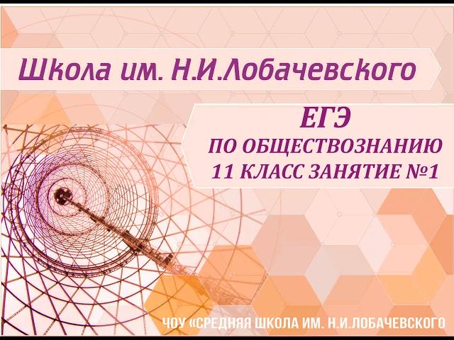 ЕГЭ по обществознанию 11 класс Занятие №1 Системное строение общества: элементы и подсистемы