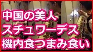中国の美人スチュワーデスが乗客の機内食を食べ大炎上www ご視聴あり...