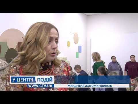 Телеканал C-TV: Мандрівка Житомирщиною