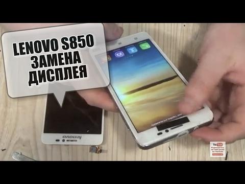 Lenovo S850 как разобрать и замена дисплейного модуля (дисплея,тачскрина,стекла,ремонт)