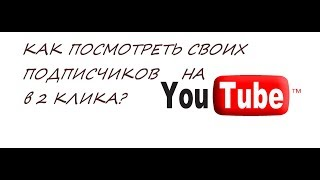как посмотреть подписчиков на youtube в два клика?