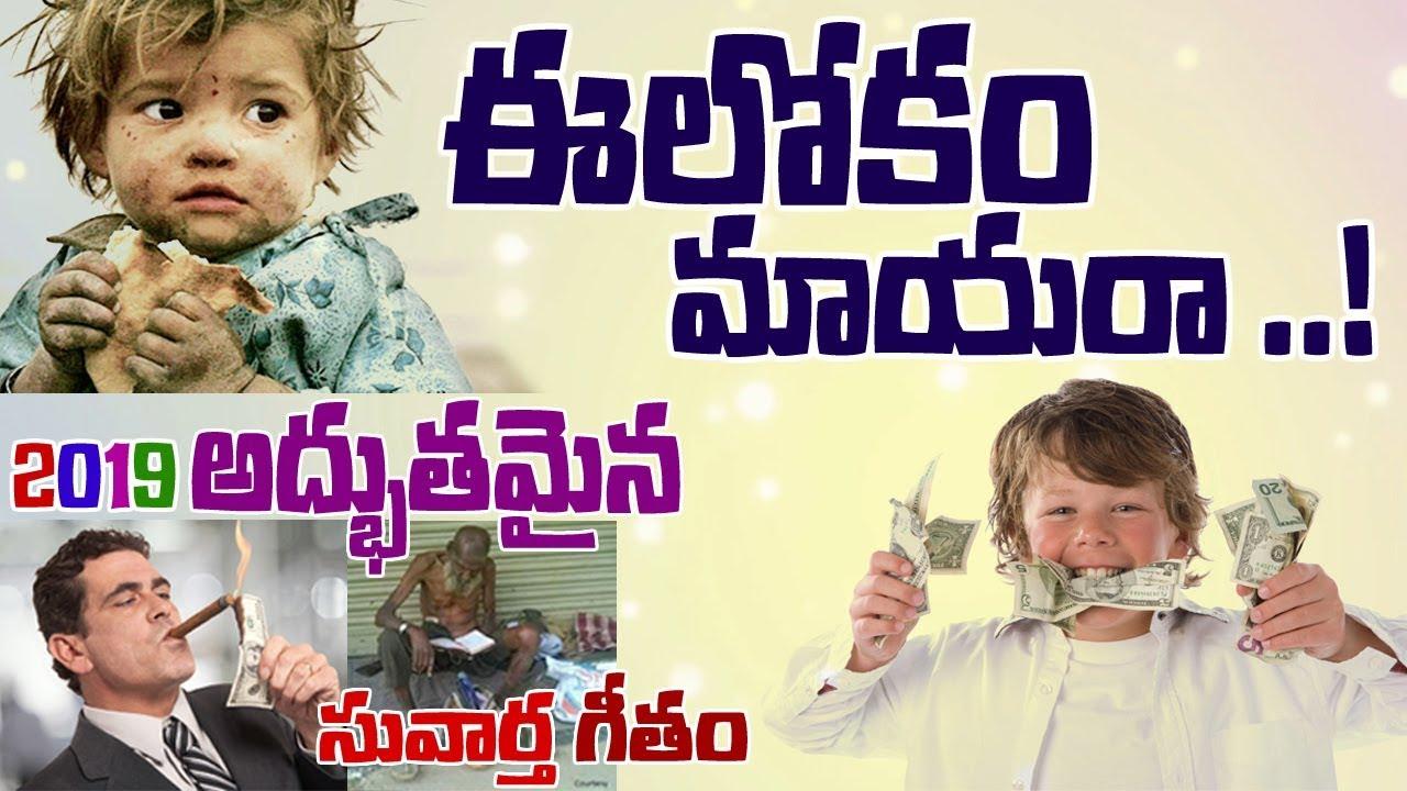 ఈ లోకం మాయరా Ee Lokam Mayara ||2019 Latest Telugu Christian Song||PADALA SURESH BABU||BELAGAM DAVID