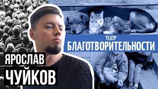 Театр благотворительности | Ярослав Чуйков