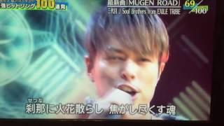 三代目 J Soul Brothers MUGEN ROAD