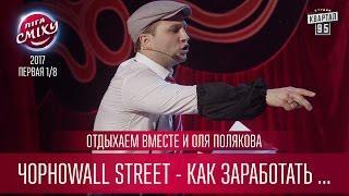 ЧорноWALL street - как заработать миллион в Хмельницком - Отдыхаем Вместе и Оля Полякова