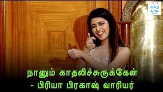 Priya Prakash Varrier Speech at Oru Adaar Love movie Press meet | Hindu tamil thisai |