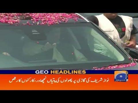 Geo Headlines - 02 PM 11-August-2017