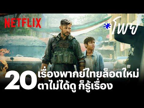 20 หนังซีรีส์พากย์ไทยล็อตใหม่ ตาไม่ได้ดู ก็รู้เรื่อง  | โพย Netflix | EP34 | Netflix