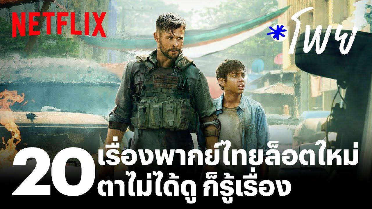 20 หนัง-ซีรีส์พากย์ไทยล็อตใหม่ ตาไม่ได้ดู ก็รู้เรื่อง  | โพย Netflix | EP34 | Netflix