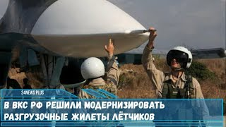 В ВКС РФ решили модернизировать разгрузочные жилеты лётчиков