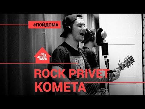 "🅰️ Jony / Asking Alexandria - Комета (Cover by @ROCK PRIVET). Проект Авторадио ""Пой Дома"""