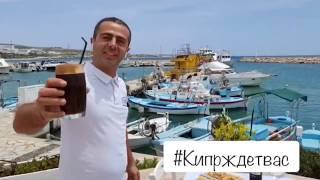 Кипр сегодня май 2020