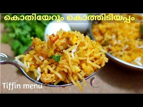 കൊതിയൂറും കൊത്തിടിയപ്പം|idiyappakoth|egg idiyappam|tiffin special
