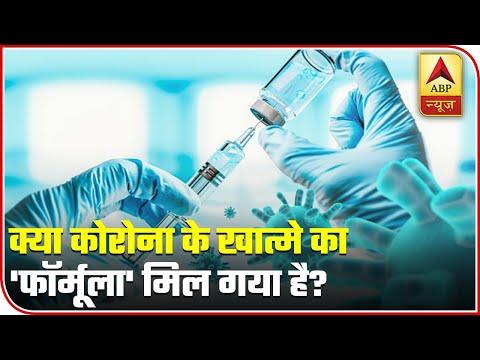 Has The Formula To Kill Coronavirus Been Found?   ABP News