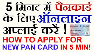 How To Apply For New Pan Card Online In India ? - In Hindi | LATEST 2017 | NEW FAST METHOD