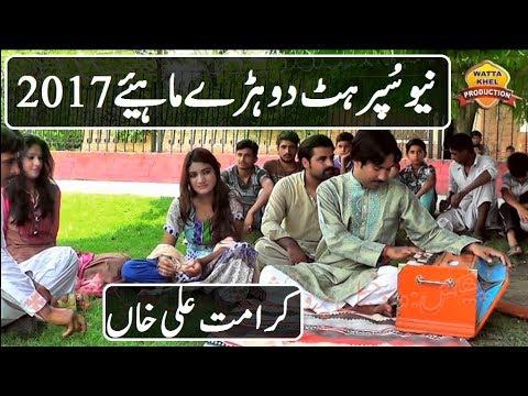Dohrey Mahiay►Karamat Ali Khan ►Latest Punjabi And Saraiki Super Hit Dohrey Mahiay 2017