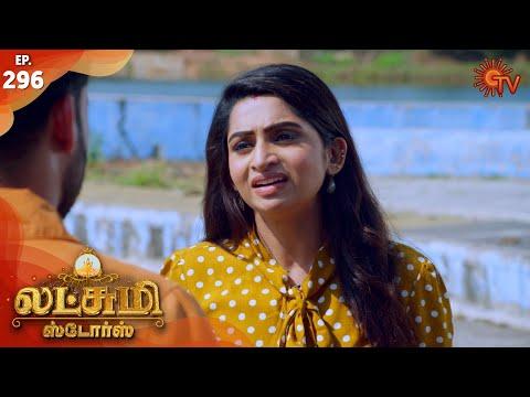 Lakshmi Stores - Episode 296 | 20th December 19 | Sun TV Serial | Tamil Serial
