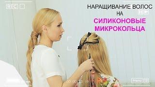 Наращивание волос на силиконовые микроколечки(Наращивание волос на силиконовые микрокольца. Это холодный метод наращивания. И он достаточно щадящий,..., 2016-02-19T20:30:38.000Z)