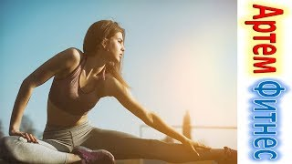 Упражнения Для Растяжки и Расслабления Легкость в Ногах и Спине Артем Фитнес растяжка позвоночника