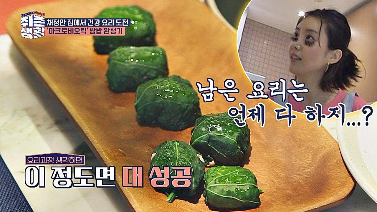 채정안(Chae Jung An)표 ′취나물 쌈밥′ 드디어 완성!! (3개 더 남은건 함정) 취존생활(Real Life) 7회