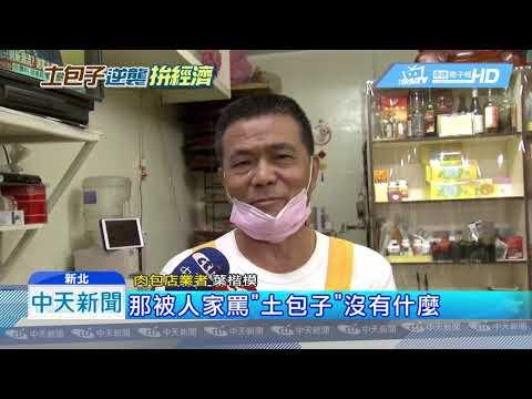 20190222中天新聞 韓粉的「土包子逆襲」 2/23三重放送5000顆肉包