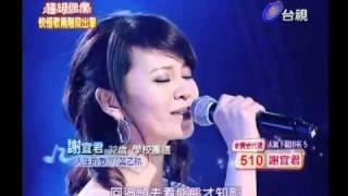 20110312 超級偶像 9.謝宜君:人生的歌