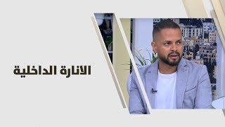 حمدي حمو - الانارة الداخلية