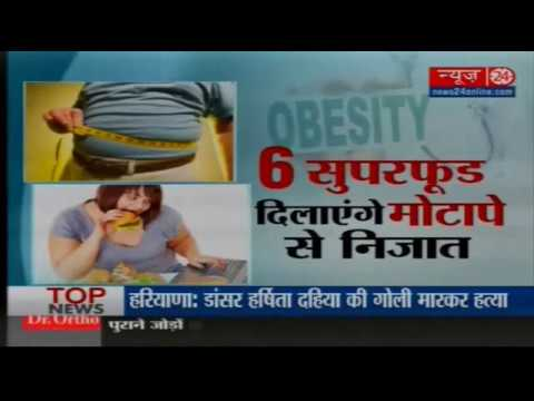 Sanjeevani: Six Superfood for Loose weight