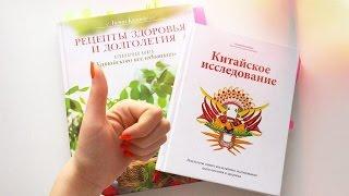 Книга: Китайское исследование : Веганство, здоровье, вкусные рецепты. | akelberg(, 2015-03-02T04:14:51.000Z)