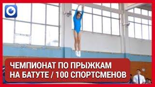 В Шымкенте завершился чемпионат по прыжкам на батуте / 100 спортсменов