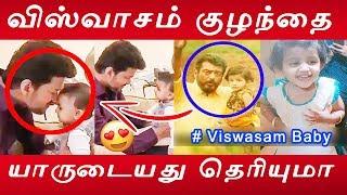 விஸ்வாசம் குழந்தை யாருடையது தெரியுமா  ? | viswasam baby thala ajith daughter in viswasam