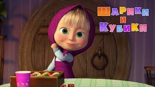 Маша і Ведмідь - Кульки та Кубики   (Серія 72)
