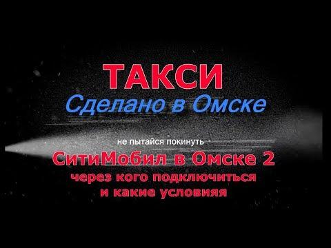 Ситимобил в Омске - часть 2