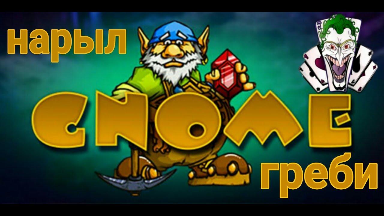 "Интернет Казино Вулкан Онлайн   Заносы в Слоте ""GNOME"""