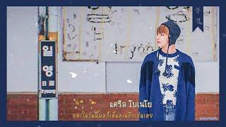 [KARAOKE/THAISUB] V of BTS - 풍경 (Scenery/View)