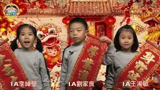 Publication Date: 2020-01-22 | Video Title: 19 20 石湖生活大追蹤(9)庚子年同學新年祝賀